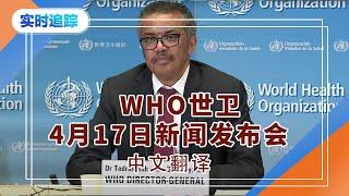 WHO世卫4月17日新闻发布会  中文翻译 2020.04.17