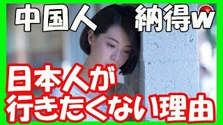【海外の反応】日本人が中国に行きたくない理由に共感する中国人w文化...