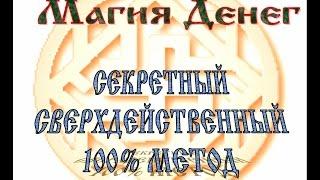 Магия Денег СЕКРЕТНЫЙ СВЕРХДЕЙСТВЕННЫЙ 100% МЕТОД