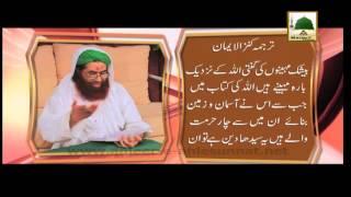 Madani Guldasta 422 - Hurmat Walay 4 Mahinay - Maulana Ilyas Qadri