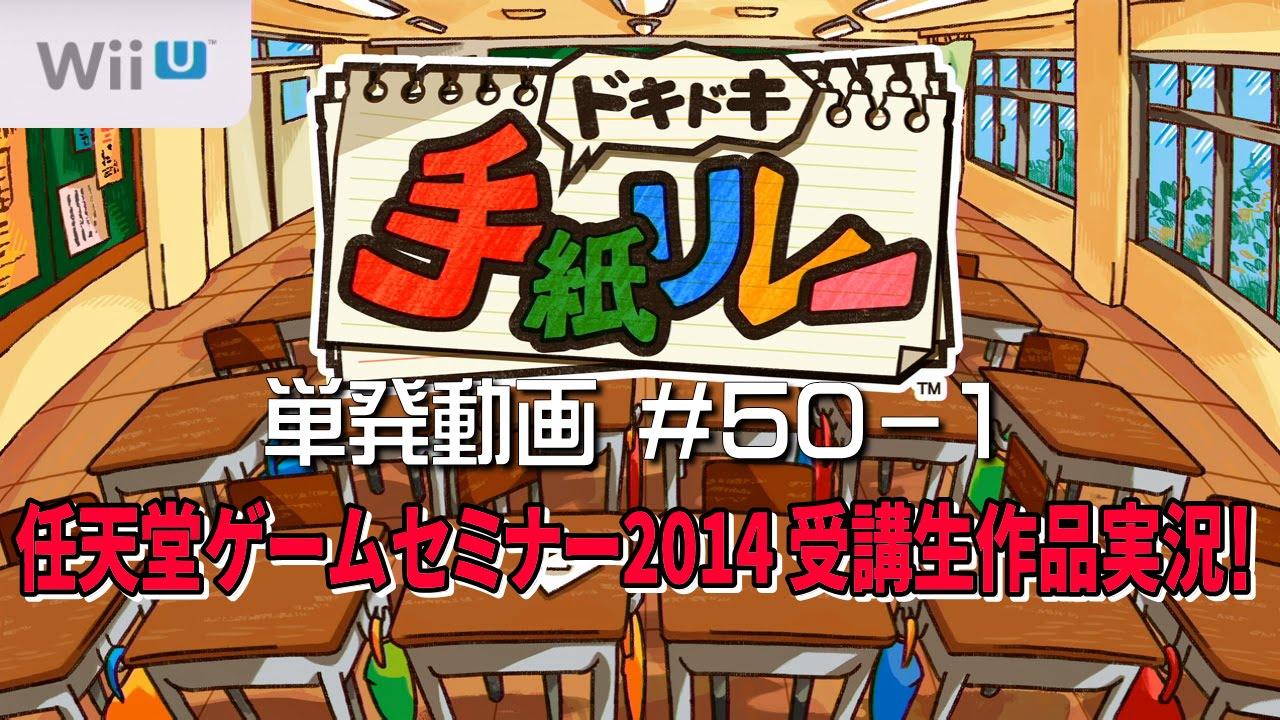 Wii U]単発#50-1 ドキドキ手紙...