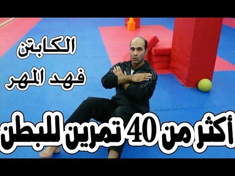 اقوى تمارين البطن أكثر من 40 تمرين للكابتن فهد المهر