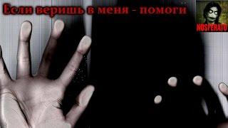 Истории на ночь - Если веришь в меня - помоги