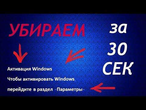 Как убрать активацию Windows 10 навсегда за 30 СЕКУНД в 2019
