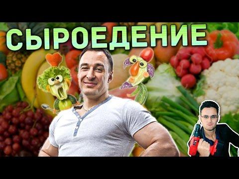 Алексей Воевода - сыроедение, веганство и академик Уголев Скепсис-обзор