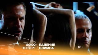 """""""Падение Олимпа"""" кино на РЕН ТВ"""