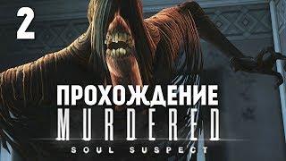 Murdered: Soul Suspect   Прохождение   В Поисках Убийцы #2