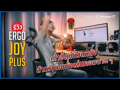 เก้าอี้แก้ปวดหลัง สำหรับคนเล่นคอมนานนนนน | Ergotrend Ergo Joy Plus