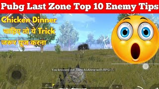 Pubg में Last के Top 10 Enemy को कैसे Kill करें | Pubg Mobile lite last Zone New Ultimate Tricks ?