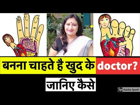 Be Your Own Doctor | बने खुद के डॉक्टर | Sujok Acupressure Points by Dr. Richa Varshney