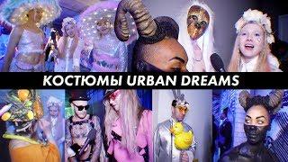 Чума Вечеринка на Urban Dreams / Луи Вагон