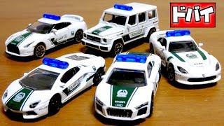 はたらくくるま 最強のドバイ警察 スーパーカー!トミカで出して!クオリティ良いね☆マジョレット 全5種 食玩 GT-R・ランボルギーニ・ベンツ・アウディ・ダッジバイパー