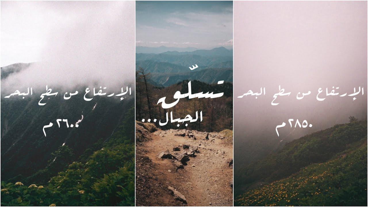 🌳🍂🗻 جبال | amdiTV