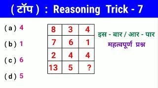 ( टॉप ) : Reasoning Trick - 7 // महत्वपूर्ण प्रश्न // NTPC, SSC, CGL, CHSL, CPO, CSAT, UPSC, UPSI,
