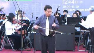 長雲樂集 2011/12/3 年度公演--二胡/陳文保--戰馬奔騰