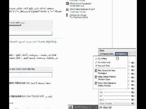 Facebook Chat control - التحكم ب شات الفيس بوك