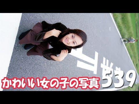 《#539》かわいい女の子【きれいなお姉さん (フイルムで撮影)】
