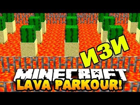 И ЭТО ПО ВАШЕМУ ИЗИ?! Minecraft Parkour