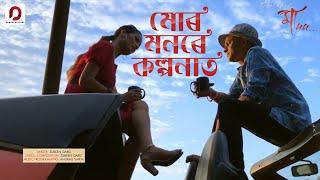 Mor Monore Kalpanat Assamese Song Download & Lyrics