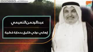 عبدالرحمن النعيمي.. إرهابي دولي طليق بحماية قطرية