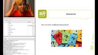 Вебинар «Как провести собеседование и эффективно оценить кандидата» от HR Мастерской