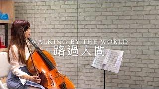 【我們與惡的距離】插曲-郁可唯Yisa Yu-《路過人間》Walking by the world大提琴版 (cover by 小麻雀Sparrow_cello)