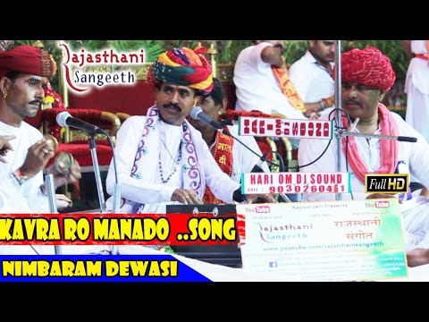 कवरा  रो  मनड़ो  हरकलियो  || Pure Marwadi Bhajan || Nimbaram Dewasi (Sirohi)