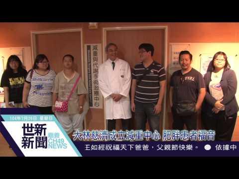 世新新聞 大林慈濟成立減重中心 肥胖患者福音