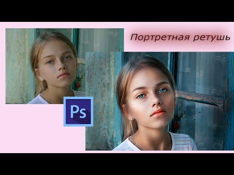 Художественная ретушь портрета в Photoshop