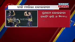IPL 2021: Kolkata Knight Riders Beat SunRisers Hyderabad By 10 Runs