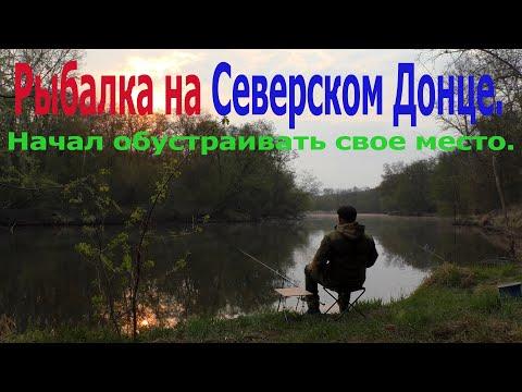 Рыбалка на Северском Донце.Начал обустраивать свое место.Готовлю на костре.