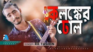 আমার লাভের মাঝে কি লাভ হইলো New Version Song 2020 | RK Tashin | A2Z Munna Media