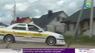 По улицам белорусского городка разъезжает машина из фильма «Такси» - МИР24