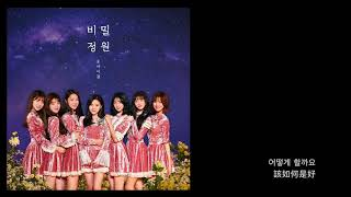 오마이걸 (OH MY GIRL) - Butterfly 中字