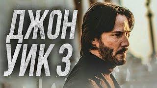 Джон Уик 3 [Обзор] / [Тизер-трейлер 3 на русском]