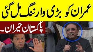 Speech Of Asif Zardari For Qamar Bajwa And Saqib Nisar