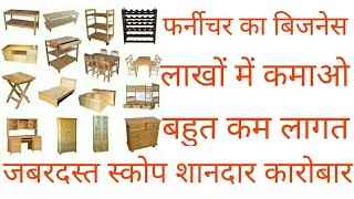 Furniture business | Business gyan