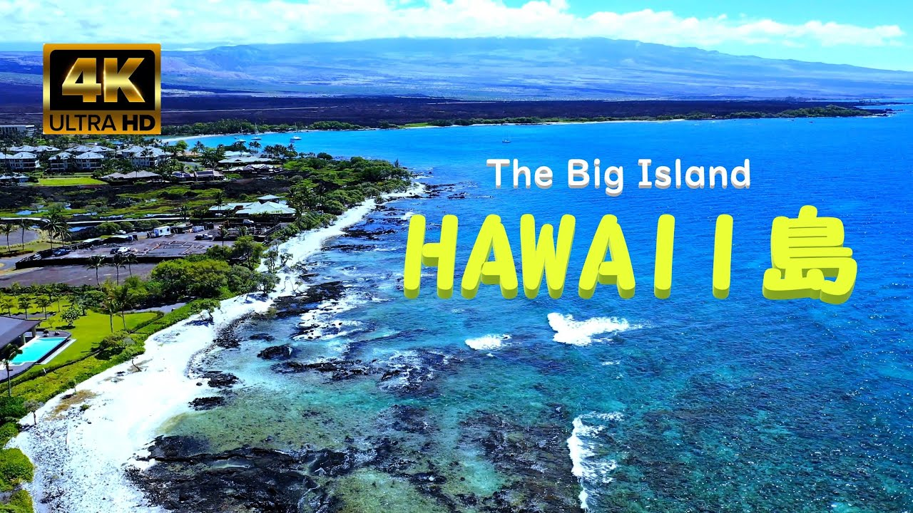 Big island webcams