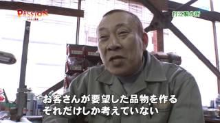 【Passion#08】打江製作所(上越市長面)