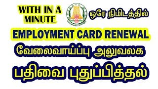 EMPLOYMENT CARD RENEWAL IN ONLINE, HOW TO RENEW EMPLOYMENT REGISTRATION, TN EMPLOYMENT RENEWAL