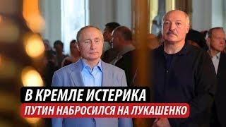 В Кремле истерика. Путин набросился на Лукашенко