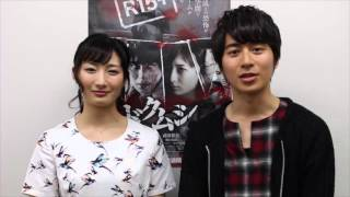 『ドクムシ』村井良大 × 武田梨奈コメント 水上京香 動画 29