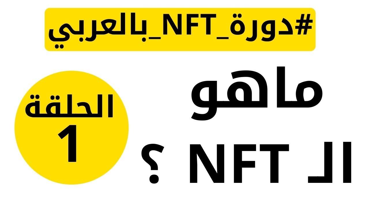Download ماهو NFT - دورة NFT بالعربي