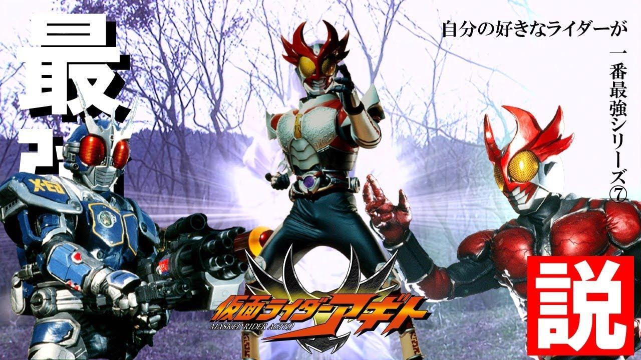 【ゆっくり解説】実質なんでもあり、仮面ライダーアギト(AGITΩ)が最強であることを解説【自分の好きなライダーが一番最強シリーズ⑦】(シャイニングフォーム、G3-X、津上翔一、氷川誠)