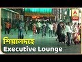IRCTC luxury lounge for passengers at Sealdah station from Poila Baishakh | ABP Ananda