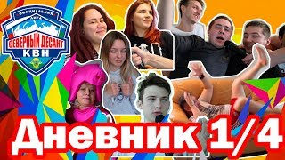 ДНЕВНИК 14 ЛИГИ КВН СЕВЕРНЫЙ ДЕСАНТ ЧАСТЬ 1