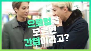 너 엑소 좋아해?가 아니라 엑소 중에 누구 좋아해?하던 시절 추팔하기 | EXO 2013