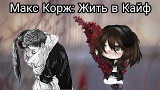 /Клип/Gacha life/Макс Корж/Жить в кайф/
