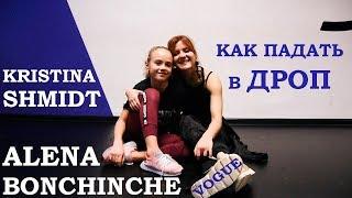 Как падать в ДРОП. Алена Бончинче и Кристина Шмидт | Vogue drop tutorial by Alena Bonchinche