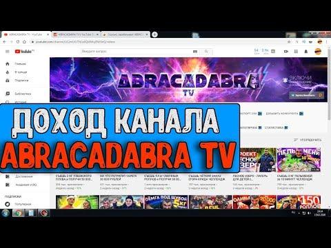 Доход канала ABRACADABRA TV
